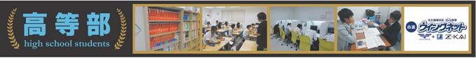 201403_detail3_リゼミ高等部