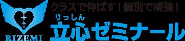 立心ゼミナール | 新潟県三条市 |公式サイト