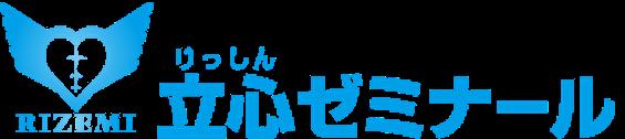 立心ゼミナール | 新潟県三条市・燕市 |公式サイト